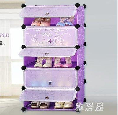 簡易鞋櫃經濟型省空間家用迷你大學生防塵塑料組裝門口小號型鞋架zzy1604【歡樂購】