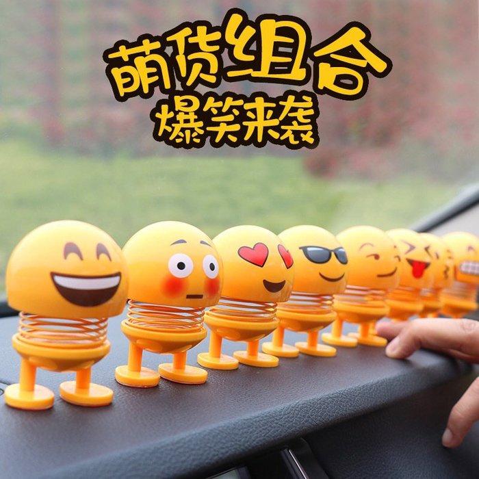 奇奇店-熱賣款 汽車適表情包擺件車載創意搖頭網紅搞笑個性可愛車內裝飾彈簧公仔(規格不同價格不同)