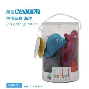 【魔法世界】【美國B.Toys感統玩具】《 BATTAT 》洗澡玩具 - 海洋組