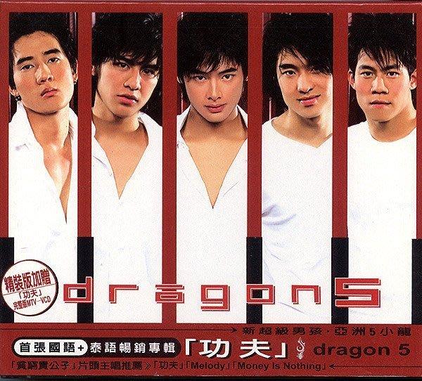 【塵封音樂盒】Dragon 5 - 功夫  CD+VCD