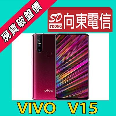 【向東-板橋府中】全新vivo v15 6+128g 6.53吋全螢幕八核心雙4g亞太596吃到飽手機1元 電洽