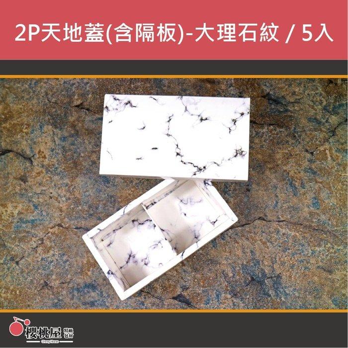~櫻桃屋~2P天地蓋(附內襯) - 大理石紋 批發價$120 / 5入