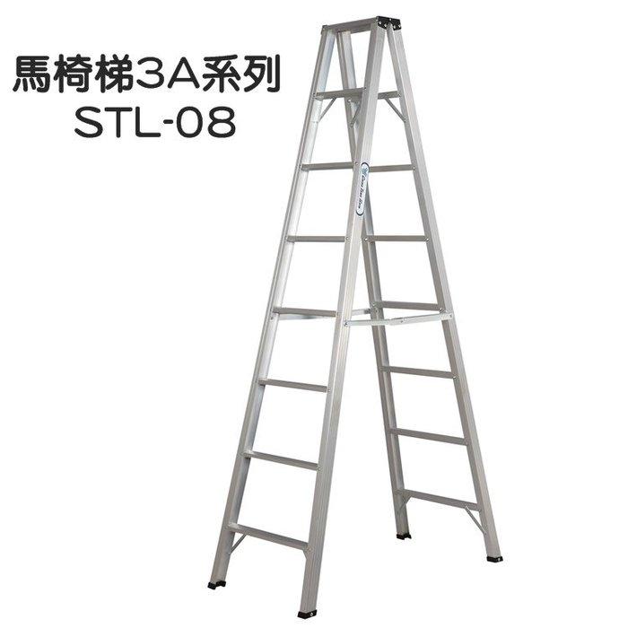 [宅大網] 08AAAA STL-08 馬椅梯3A加強型 7+1層 8尺家用梯 鋁合金 A字梯梯子 鋁梯 耐重一百 台製