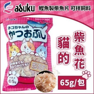 =白喵小舖=日本產ASUKU貓的減鹽柴魚花40g 鰹魚製柴魚片 可拌飼料 新北市