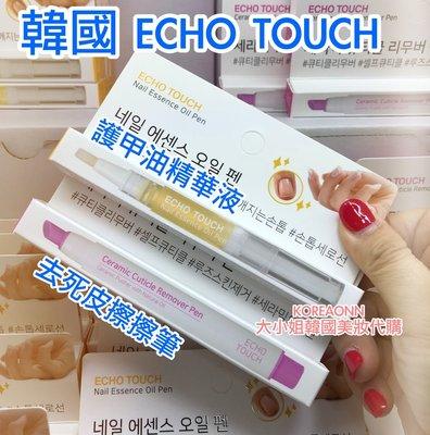 韓國 正品 ECHO TOUCH 護甲指緣油 死皮擦擦筆 護甲油 精華液 指緣 指緣油 護甲