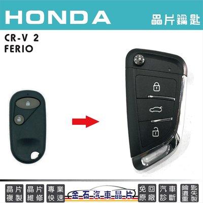 HONDA 本田 雅歌 CRV2 FERIO 鑰匙複製 拷貝 打鎖匙 配鑰匙 晶片鑰匙 摺疊 鑰匙