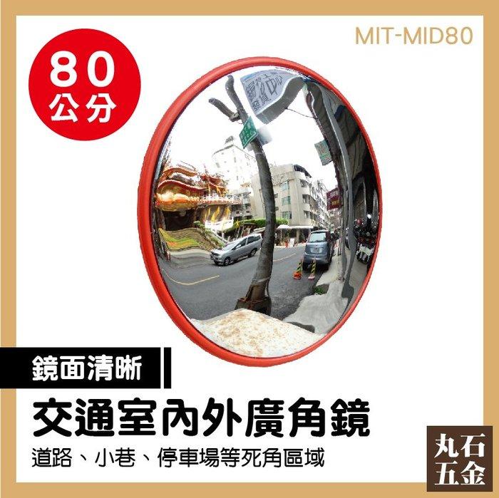 【丸石五金】MIT-MID80 室內專用 超市 停車場 轉彎鏡 室內反光鏡 廣角鏡 快速出貨