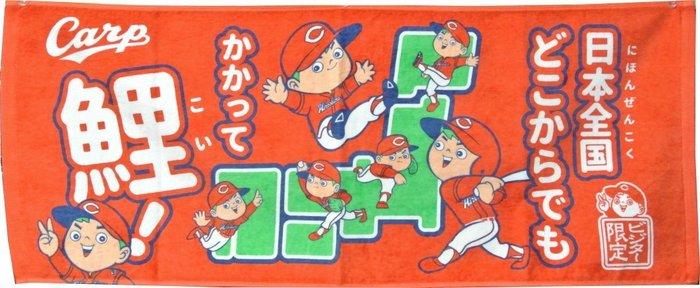 貳拾肆棒球-日本帶回日職棒廣島鯉魚日本全國走透透加油長毛巾/日製