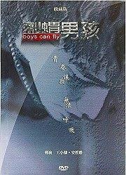 <<影音風暴>>(公視1312)刺蝟男孩-精裝版  DVD 全20集 何以奇、李佳穎(下標即賣)02