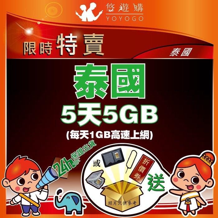 悠遊購 Truemove H泰國 5天5GB 每天1GB 高速上網 降速 吃到飽 4G  曼谷 上網卡 【Y0709】