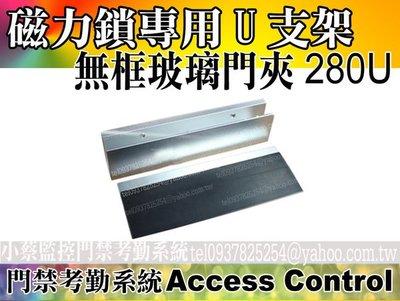 小蔡監視器材--[門禁系統安裝&批發]磁力鎖專用U支架無框玻璃門夾280公斤