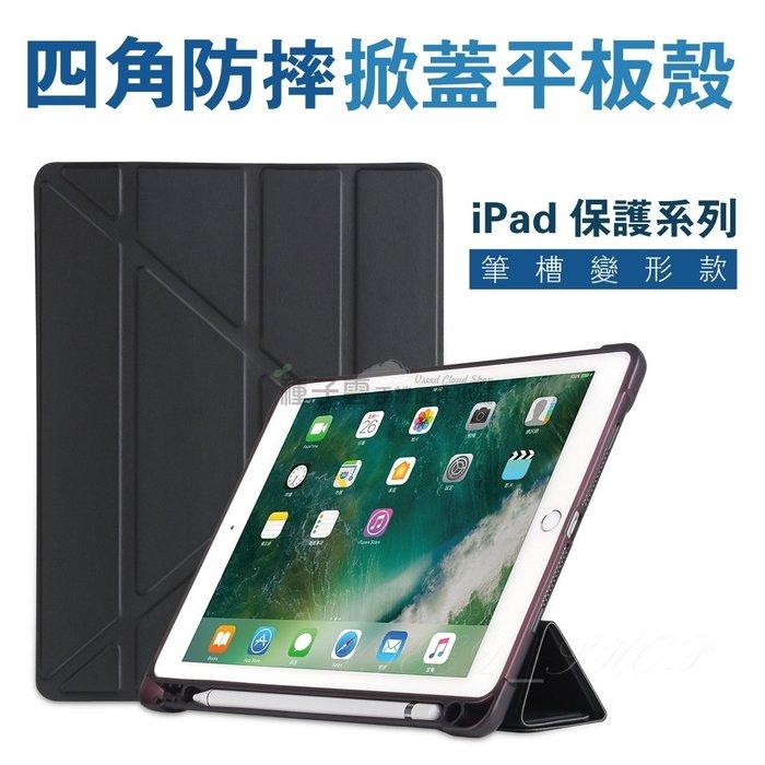 現貨 iPad 四角防摔掀蓋變形金剛平板套 多折筆槽套 iPad 9.7平板保護套 Air保護套 智能休眠 免運