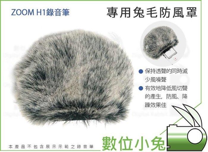 數位小兔【ZOOM H1 錄音筆 兔毛防風罩】防風套 風套 話筒罩 話筒套 毛衣 毛套 抗躁 兔毛 收音