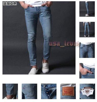 現貨優惠【窄管W34L34】美國 日本Levi s 501 SKINNY 彈性 淺藍 水洗丹寧褲合身小直筒牛仔褲510