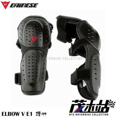 ❖茂木站 MTG❖ 來店再優惠!DAINESE 丹尼斯 ELBOW V E1 外穿硬式護肘 手肘護具 通勤 打洞透氣。黑