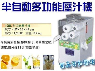 ~~東鑫餐飲設備~~ 全新 半自動多功能壓汁機 / 柳丁壓汁機 / 榨汁機 / 果汁機 / 另有賣封口機.搖杯機.飲料吧