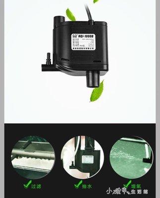 多功能潛水泵HQJ-1000B水族魚缸上部過濾慮龍魚缸水泵    全館免運