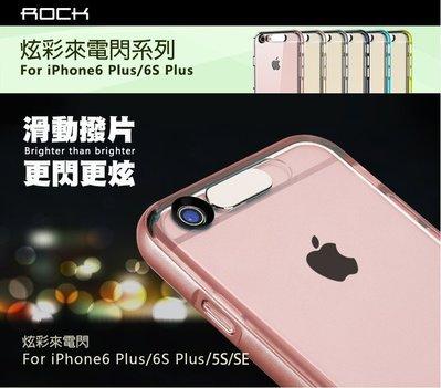 【貝占】Rock 來電閃 極致冷光 Iphone 5se 6s I6s Plus 蘋果 手機殼 皮套 保護殼 防震
