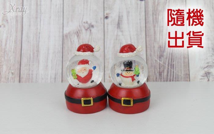 【X065517】聖誕帽腰水晶球(不挑款-隨機出貨),水球/雪球/水晶球/擺飾/公仔/聖誕水晶球/交換禮物/禮品/X射線