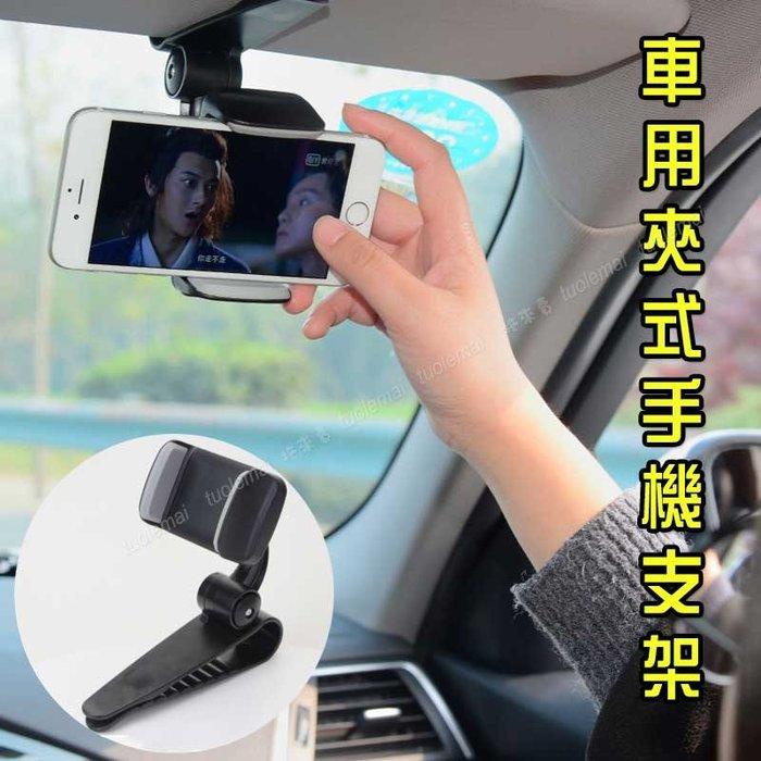 汽車用 遮陽板 手機支架  手機夾 手機架 汽車百貨 夾式 簡易 安裝 支架 拖來賣