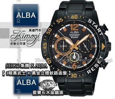 SEIKO 精工錶集團 ALBA 時尚腕錶【 活動限時優惠中】 霸氣高質感 VD53-X239SD/ AT3965X1 高雄市