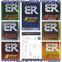 ER多元醇酯類機油 2.550競技版 高效能機油