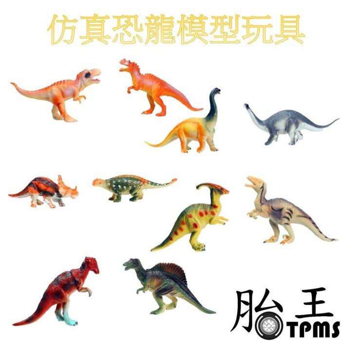 胎王 現貨/開發票 CE認證 恐龍模型 認知玩具 侏羅紀 環保材質(12種可選)