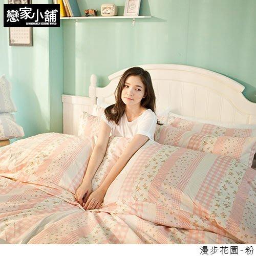 床包被套組 / 雙人加大【漫步花園粉】含兩件枕套,雪紡紗磨毛處理,戀家小舖台灣製S01-AAF312