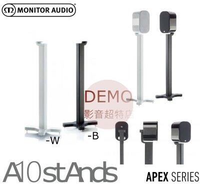 ㊑DEMO影音超特店㍿英國Monitor Audio Apex Dedicated Stands 揚聲器專用支架 壓鑄鋁