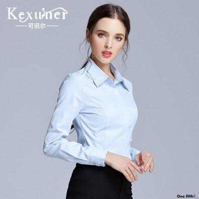 One fifth◊ .. 襯衫可訊爾修身款白襯衫女長袖職業正裝襯衣工作服面試裝長袖通勤打底衫QC230