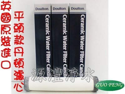 [源灃淨水]英國原裝進口丹頓陶瓷濾心 Ultracarb型-10吋平頭款 $950/支