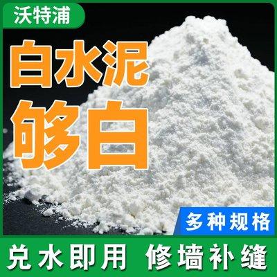 聚吉小屋沃特浦白水泥家用墻面修補衛生間瓷磚填縫快干速干水泥砂漿白色(容量不同價格也不同哦)