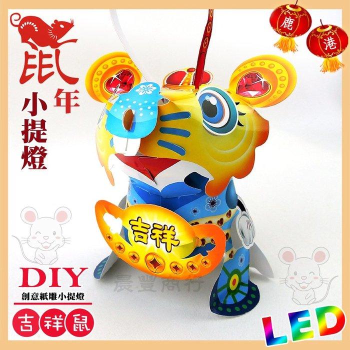 【2020 鼠年燈會燈籠 】DIY親子燈籠-「吉祥鼠」 LED 鼠年小提燈/紙燈籠.彩繪燈籠.燈籠