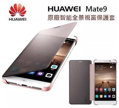 HUAWEI 華為【Mate 9 原廠皮套】Mate9 MHA-L29 原廠智能全景視窗皮套【原廠盒裝公司貨】