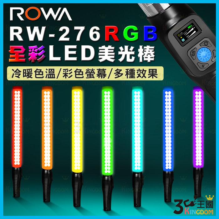 【3C王國】ROWA 樂華 RW-276 RGB 全彩 攝影美光棒 冰燈 18種全彩特效模式 可調 色溫亮度 內建鋰電池