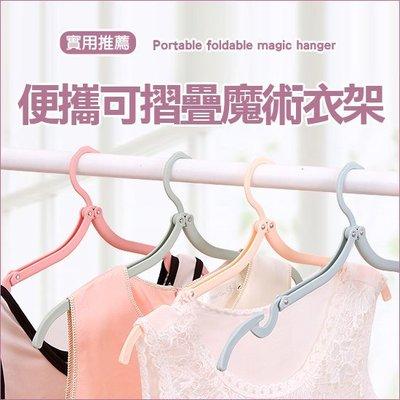 ♣生活職人♣【M149】可摺疊魔術衣架...