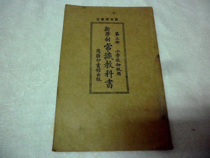 紅色小館A01~民國15年~新學制常識教科書 第三冊 小學校初級用 商務印書館出版