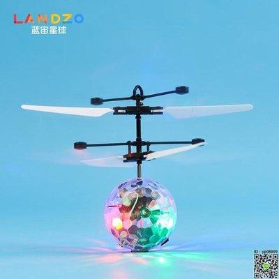 遙控飛機 7彩感應懸浮水晶球飛行器兒童迷你遙控飛機智能玩具學生禮物T