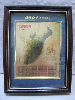 二手舖~2001年金箔孔雀年歷畫框