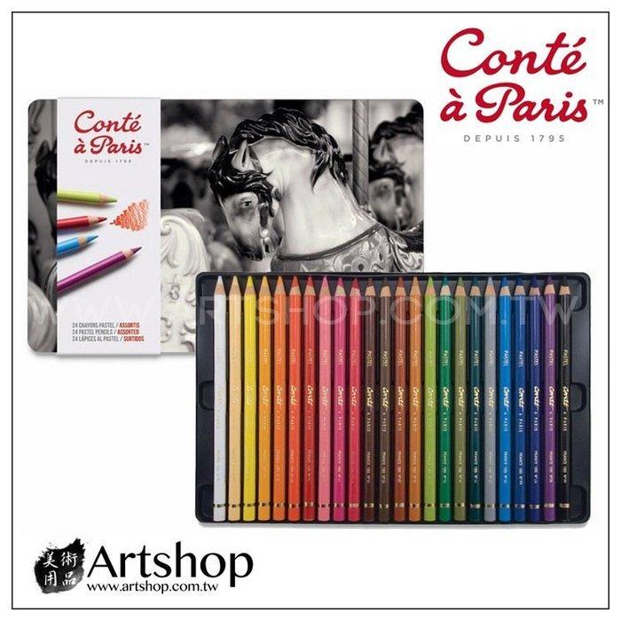 【Artshop美術用品】法國 Conte 康緹 粉彩色鉛筆 (24色) 紙盒