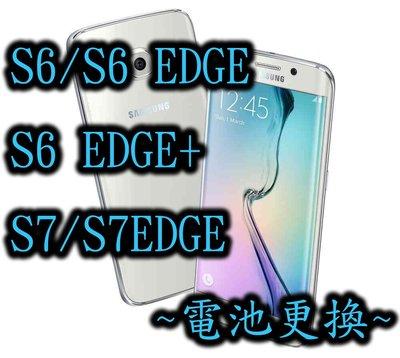 三重電玩小屋 三星 Samsung S6 S6EDGE S6EDGEPLUS S7 S7EDGE 電池更換 內置電池