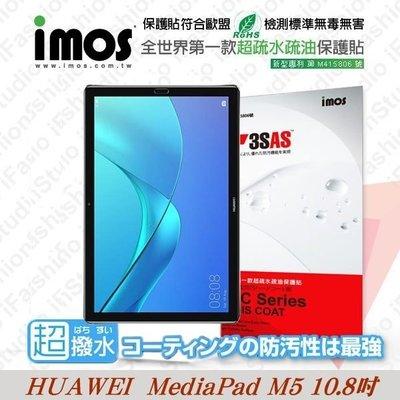 【愛瘋潮】華為 HUAWEI MediaPad M5 10.8吋 iMOS 3SAS 防潑水 防指紋 疏油疏水 螢幕保護