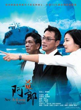 《又見阿郎》江宏恩,江祖平,陳冠霖 DVD