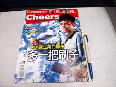 【懶得出門二手書】《Cheers 快樂工作人雜誌101》快速建立第二專長 多一把刷子│七成新(B26D15)