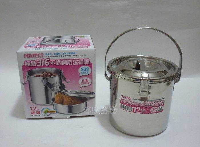 (玫瑰Rose984019賣場)台灣製PERFECT#316不銹鋼防溢提鍋12公分~外出裝湯麵.便當(湯不會溢出)
