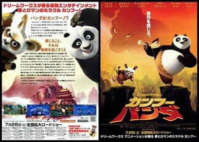 X~西洋卡通[功夫熊貓]派拉蒙動畫-A+B兩版,共2張-日本電影宣傳小海報,共兩張CW-B