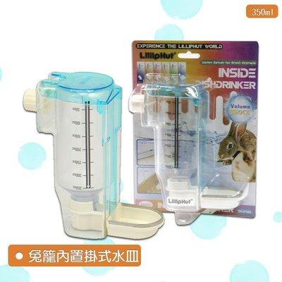 兔用品〔麗利寶 兔籠內置掛式水皿〉2722 寵物飼養 兔子用品 飲水器 飲水瓶 寵物飲水 小動物飲水 喝水 寵物籠 鼠籠