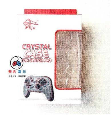 PGM 透明 pro 手把 保護殼 Nintendo Switch 保護殼 透明殼 Pro 透明 水晶殼