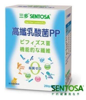 【買六盒以上,免運費】三多高纖乳酸菌PP(鳳梨優格風味) 20包/盒