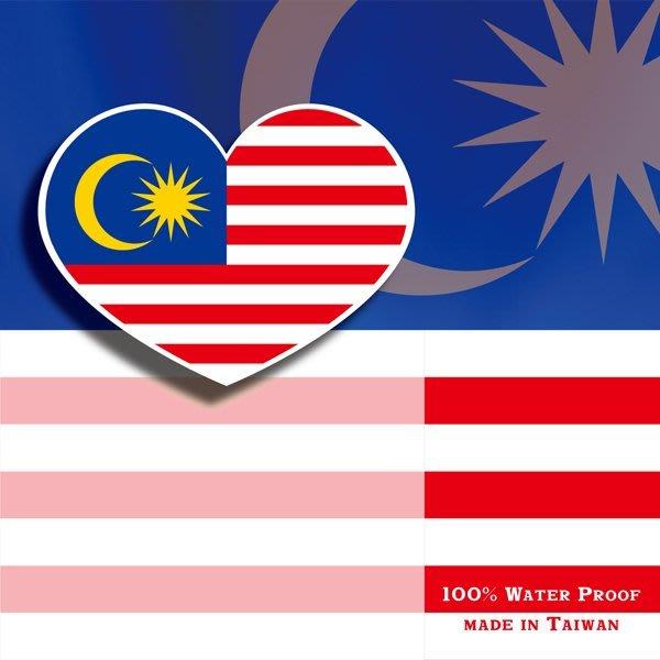 【國旗貼紙專賣店】馬來西亞愛心形旅行箱貼紙/抗UV防水/Malaysia/多國款可收集和客製